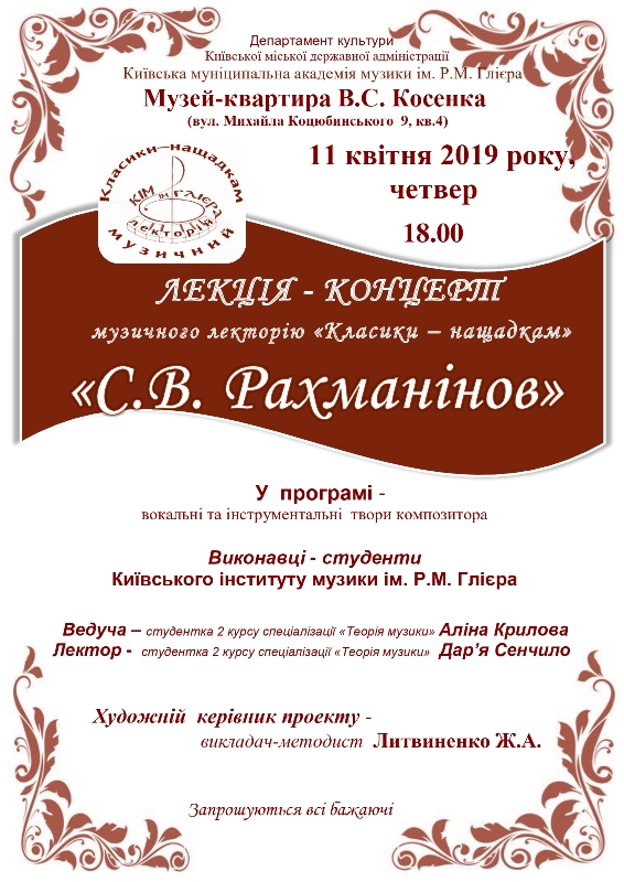 afisha_rachmaninov_11.04