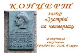 koncert_kosenka_14.11