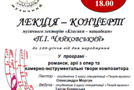 afisha_lektoriy_6.12.19