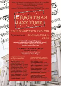 afisha_CHRISTMAS JAZZ time_22.01.20