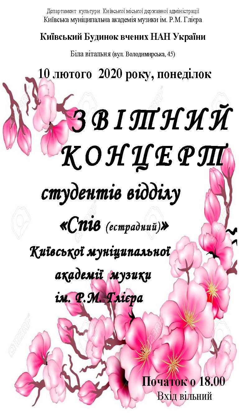 afisha-zv_spiv-estr_10.02.2020