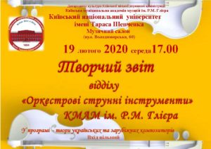 afisha_zv_osi_19.02.2020