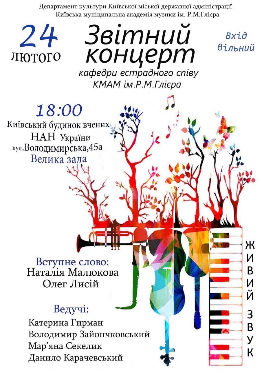 afisha_zvit_estrada_24.02.2020