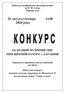 konkurs_karabits_20.02.2020