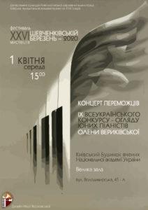 shevchenkoberezen_01.04.2020_verikivska-peremogci