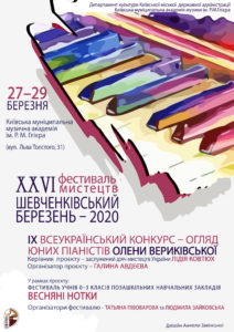 shevchenkoberezen_27-29.03.2020_verikivska-konkurs