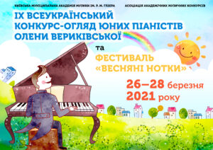 verikivska_2021
