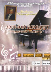 afisha_piano_koledj_ 11.03.21