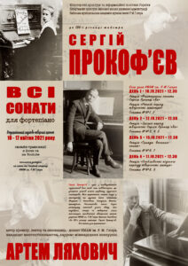 afisha_seminar_prokofev