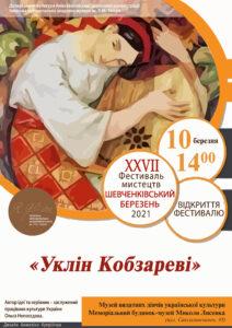 shevch_berezen_2021_vidkrittya