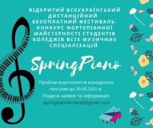 afisha_springpiano_2021